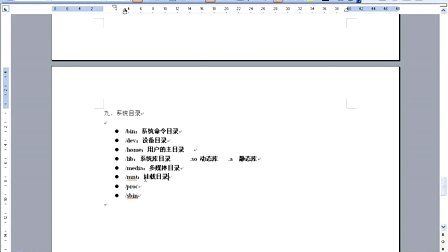 黑马程序员PHP培训 PHP视频教程 LAMP经典入门 第04讲 Linux目录结构介绍