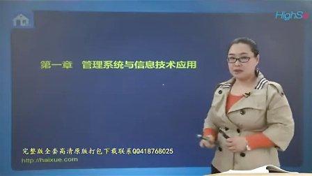 2013年 自考会计(本科)管理系统中计算机应用 精讲班01、第一章 管理系统与信息技术应用1
