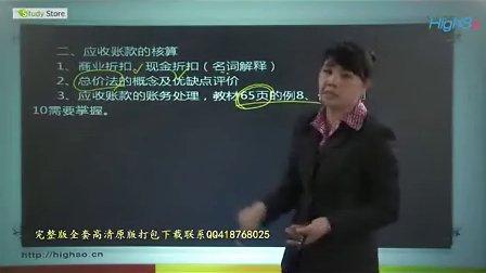 2013年 自考会计(本科)中级财务会计-串讲班1