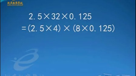 小学五年级数学名师精讲_小数混合运算练习课_王薏_金老师家教