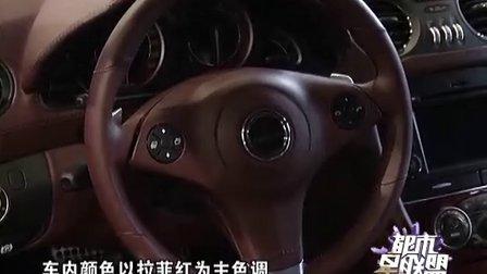 星汽车(卡尔森改装车C25)_MPEG