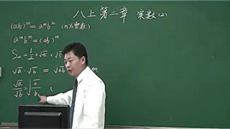 八年级数学优质课展示上册《实数二》北师大版余老师.