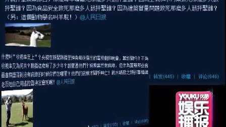 人民日报痛批跳水节目 20130503