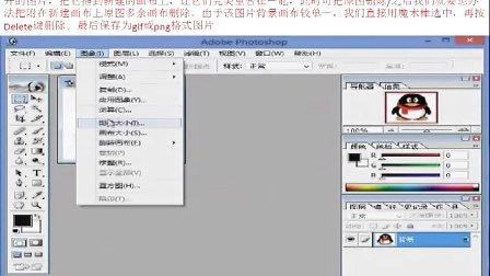 透明背景图片制作教程