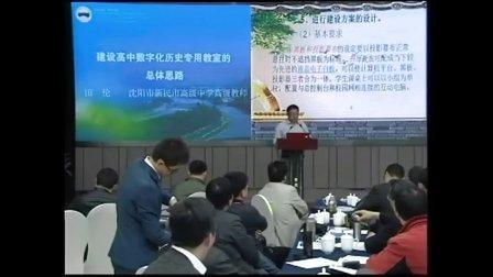 沈阳市新民市高级中学高级教师田伦在EECF上做报告