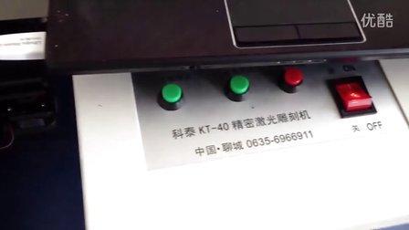 科泰小型激光雕刻机手机壳雕刻演示视频