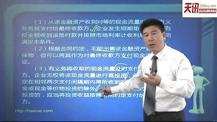 2013尚德嗨学网注册会计师《会计》第2章 金融资产转移(1)