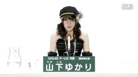 SKE48 チームE所属 山下ゆかり (Yukari Yamashita)