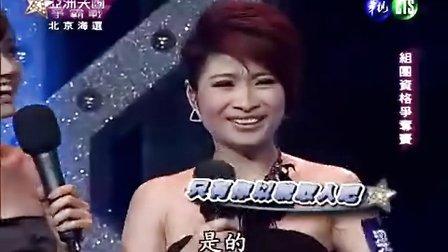 亚洲天团争霸战20121012 北京海选