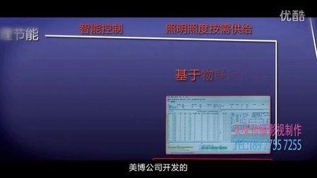 美博照明电子天天传播影视制作18927557255