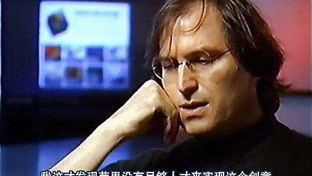 乔布斯Jobs遗失的访谈1995年 预言未删减励志版