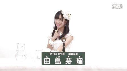 【煤熏梅干海带熊字幕组】HKT48 田岛芽瑠 AKB48 32nd 总选政见