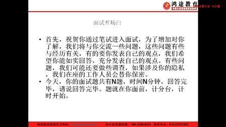 广东公务员培训辅导班,广州公务员辅导机构鸿途教育网课