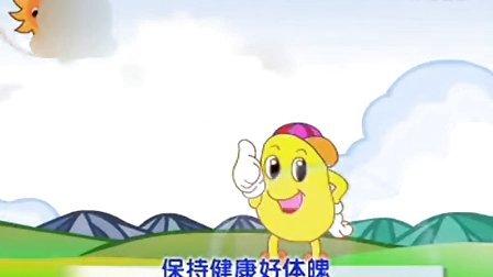 宝宝经典童谣大全之新健康学说(二)