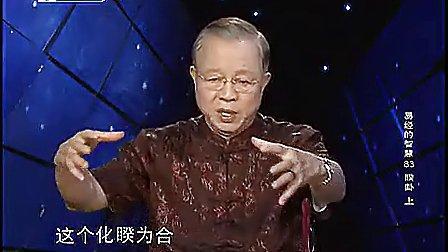 曾仕强《易经智慧》83睽卦(上)多疑之害 标清