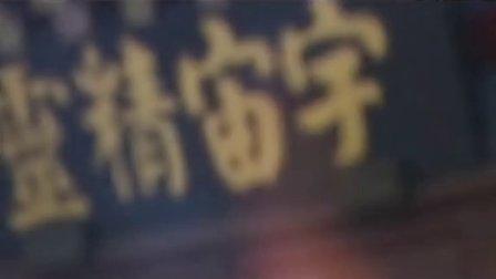 妈祖传奇—歌曲—周少娟