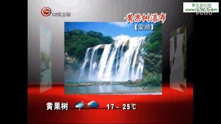 贵州旅游天气预报,黎平天气预报,黄果树天气预报