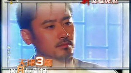 2006年吴秀波天津《好剧大家谈》访谈《冰器》《新英雄虎胆》剪