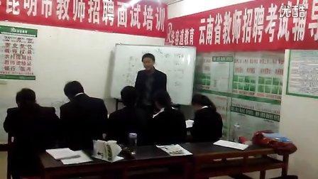 昆明市教师招聘面试培训华容道教育小班授课二