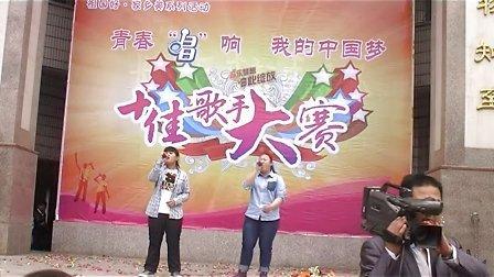 清镇二中2013十佳歌手