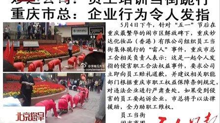 妙达公司:员工培训当街跪行 重庆市总:企业行为令人发指 130506