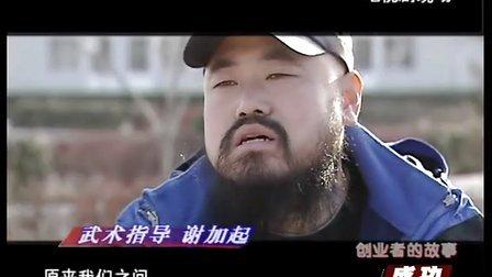 张子红校长参加《成功》栏目采访专辑