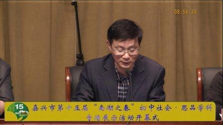 2013年嘉兴市南湖之春社会思品专场开幕式