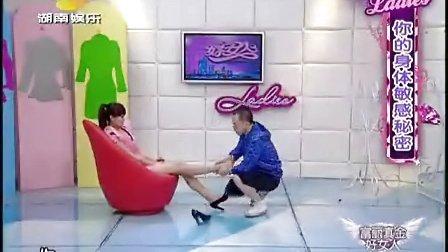 娱乐节目主持人模仿赵敏被挠脚心