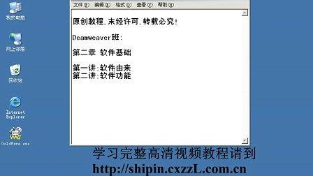 dreamweaver制作网页_dreamweaver cs4教程
