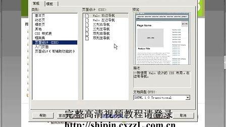 dreamweaver使用教程_macromedia dreamweaver 8教程