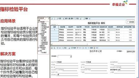 运城盐湖用友财务软件用友U8培训13962436287-质量管理-来料检验