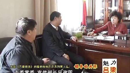 电影《吕梁铁骨》系列片领导的关怀