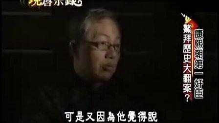 [现代启示录]20130505 鰲拜大翻案