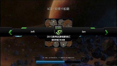infi vs Ian 第1局 2013英伟达游戏群英汇 星际争霸2半决赛