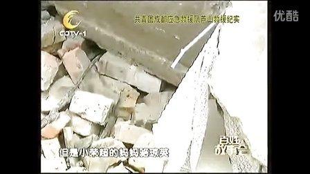 共青团成都应急救援队-芦山救援-为了一个婴儿(剪辑版)