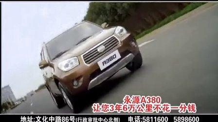 永源汽车21