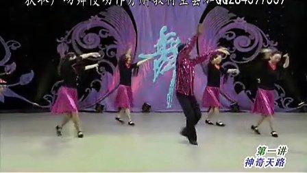 广场健身舞天路-美久 广场舞教程