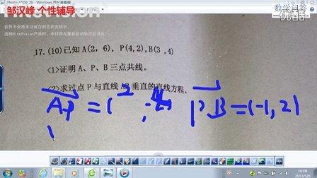 2015届高一数学中期(理)17(延川中学)