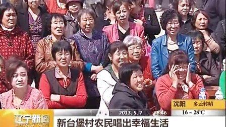 村官方子硕接受辽宁电视台采访