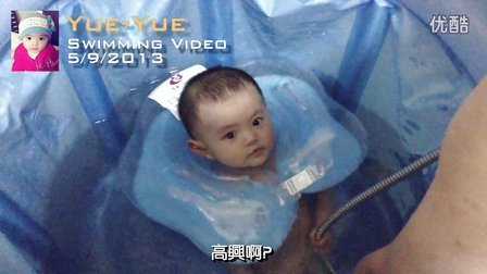 Yue-Yue Swimming Video