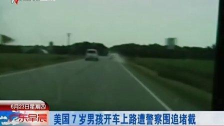 视频:实拍美国7岁男孩飙车遭警察围追堵截