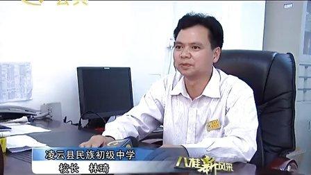 广西电视台公共频道《八桂新风采》节目走进凌云县民族初级中学