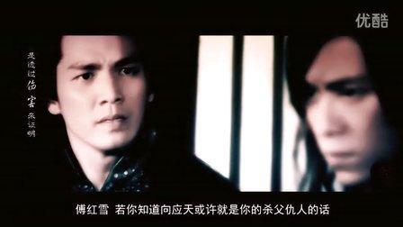 【尘缘系列之一】傅红雪×叶开·风雨禁地