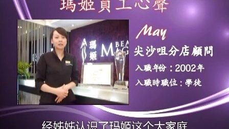 瑪姬集團員工-May