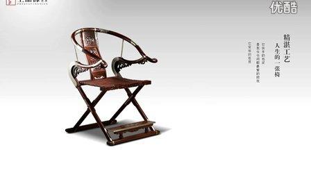 上品橼--人生的一张椅
