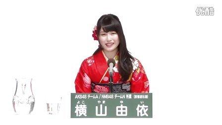 AKB48 チームA  NMB48 チームN兼任 横山由依 (Yui Yokoyama)