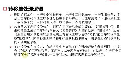 运城平陆用友财务软件用友U8培训13962436287-车间管理(下)