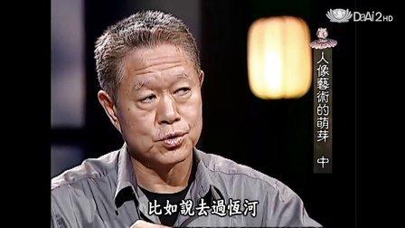 20130507《殷瑗小聚》中西藝術史--人像藝術的萌芽--中(蔣勳)