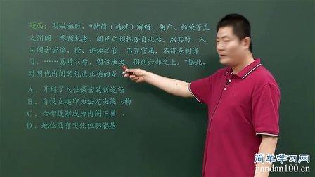 中国古代政治制度2012新题赏析(二)