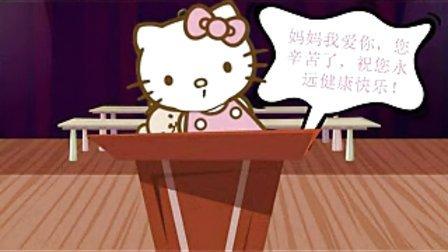 唐唐  2013母亲节 爱要漫动力 爱心动画说出对妈妈的爱